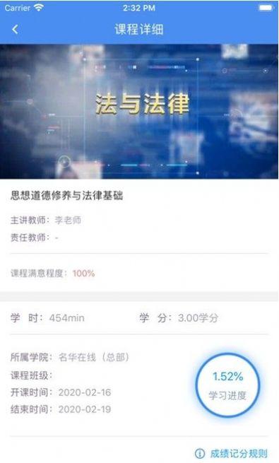 英华在线app苹果版图1: