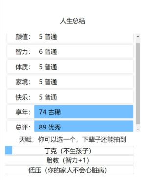 liferestartsyaroio中文版图2