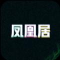 凤凰居App
