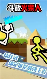 斗战火柴人游戏下载,斗战火柴人游戏安卓版,v1.0.0