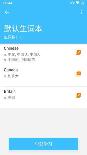 单词卡App手机版图片1