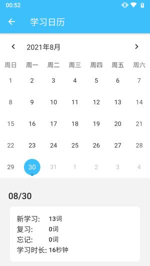 单词卡App图3