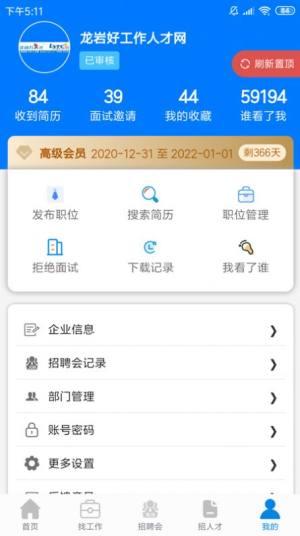 龙岩好工作人才网app图2