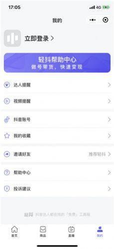 轻抖提词器app图1