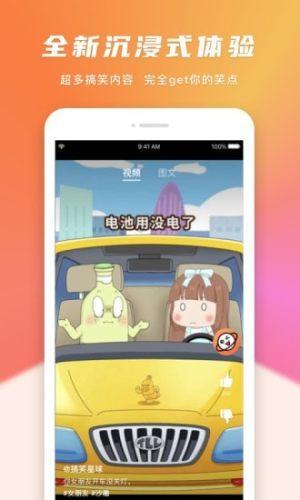 搞笑星球app图3