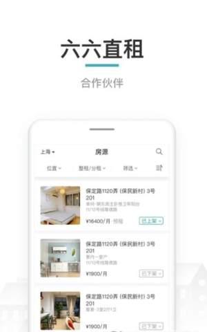 六六伙伴租房app图3
