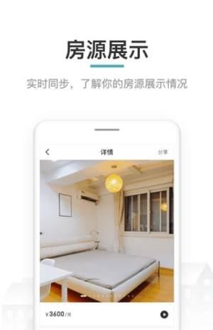 六六伙伴租房app图1