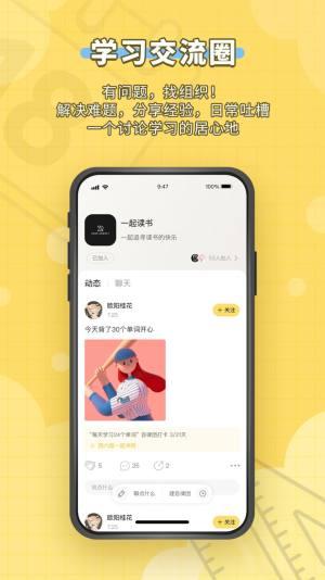 人人功课app手机版图片1