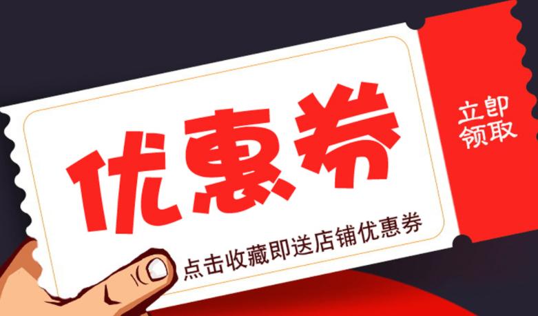 购物优惠券app大全