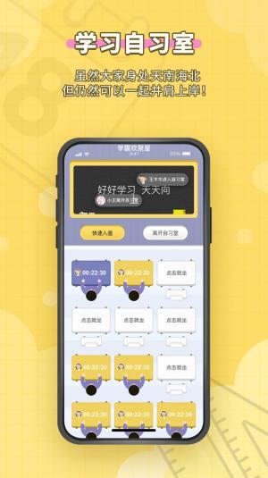 人人功课app图4