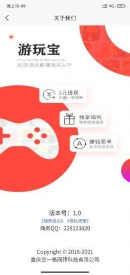 游玩宝app图3