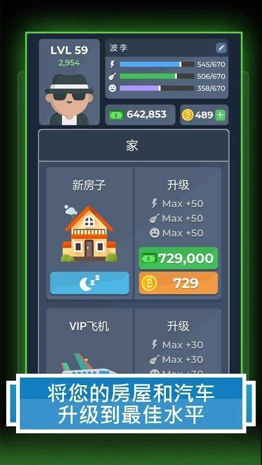 赚钱模拟器官方版下载,抖音赚钱模拟器游戏官方版,v1.0