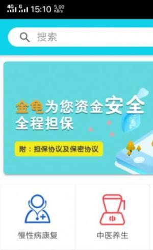 金龟生活app图1