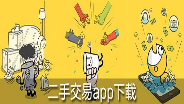 二手交易平台app合集