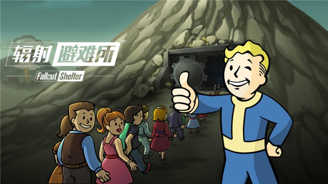 辐射避难所游戏合集