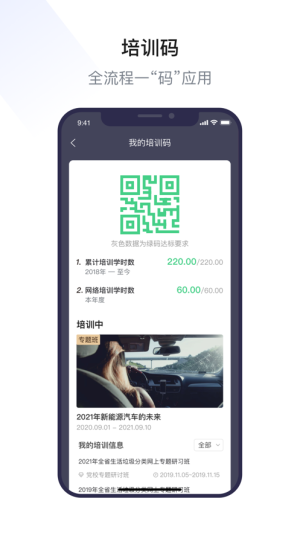 浙里学习app图3