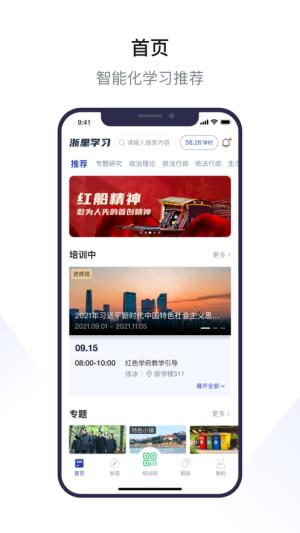 浙里学习app图4