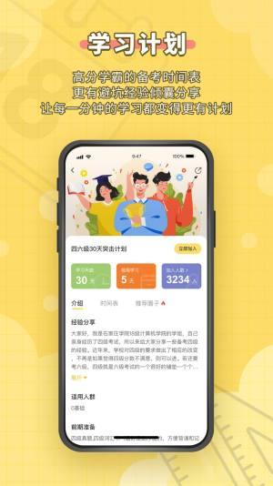 人人功课app图3