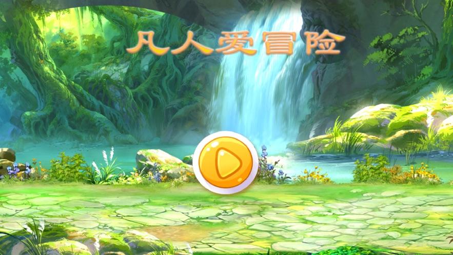 凡人爱冒险游戏下载,凡人爱冒险游戏最新手机版,v1.0