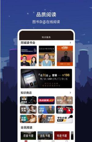 数字湘潭app手机版图片1