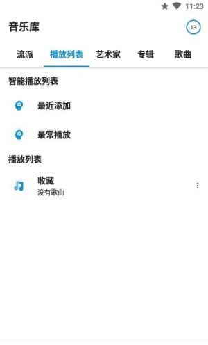 S2音乐播放器App官方版图片1