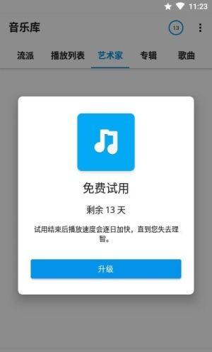 S2音乐播放器App图2