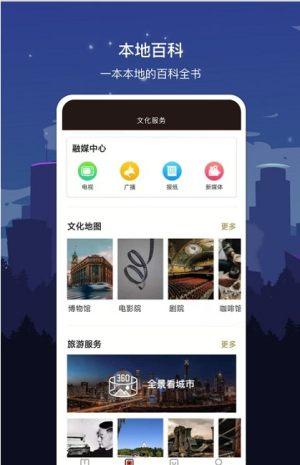 数字湘潭app图2