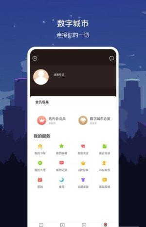 数字湘潭app图3