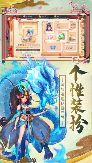 西游荣耀神武逍遥官方正版手游图片1