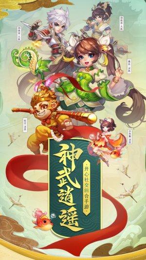 西游荣耀神武逍遥手游图4