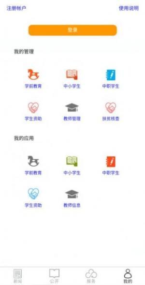 青海教育app图1