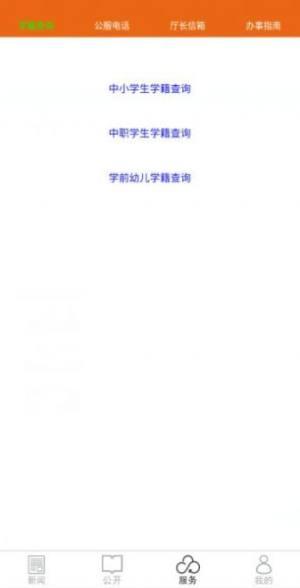 青海教育app图2