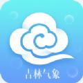 吉林天气预警app