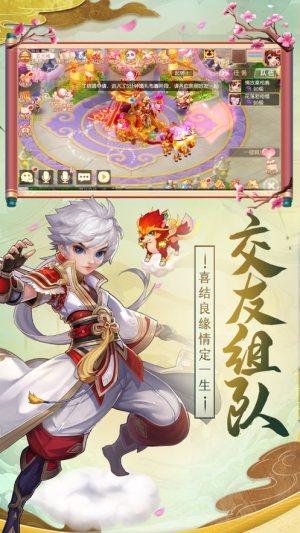 西游荣耀神武逍遥手游图3
