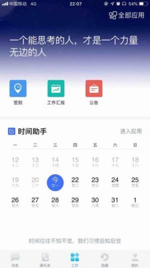碧桂园宝appv1.0.5安卓版图片1