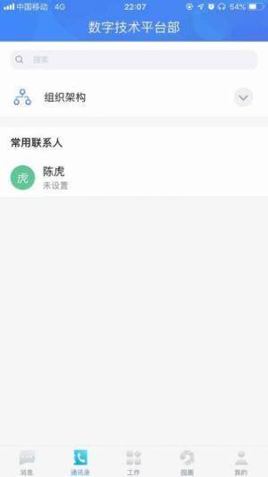 碧桂园宝app图1