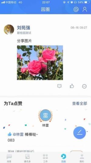 碧桂园宝app图2