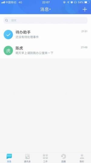碧桂园宝app图3