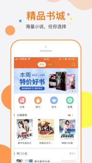 七七书包网app图3
