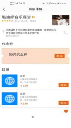 言立行教育app图2