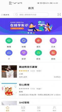 言立行教育app图4