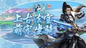 神念三千手游官方最新版图片1