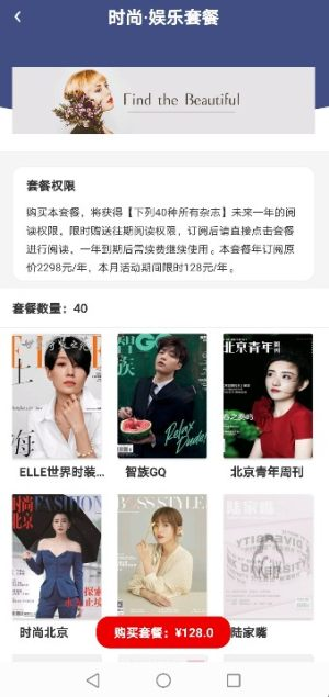 数字杭州app图2