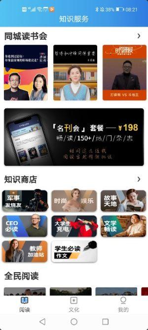 数字杭州app图3