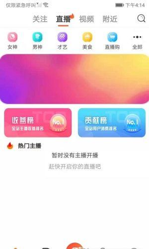 凹音中视频App图3