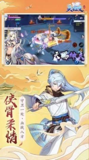 樱梦幻界手游图2