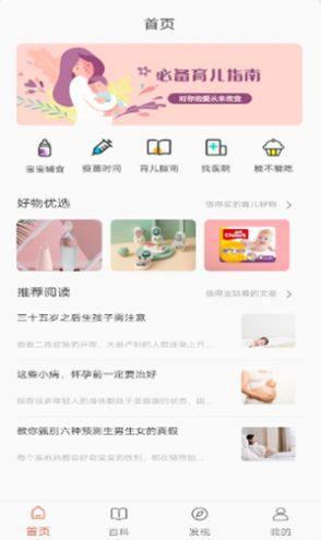 多肉母婴app安卓版图片1