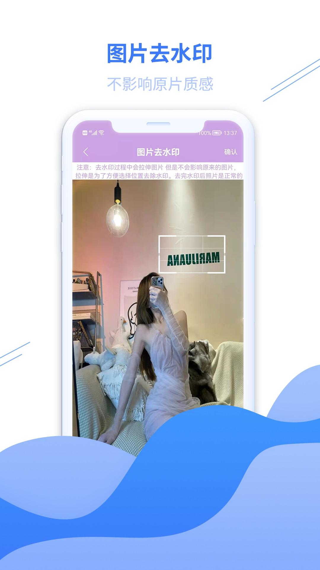 图片去水印黄豆人app免费版图3: