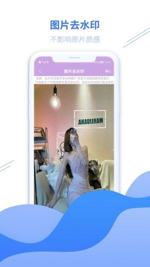 图片去水印黄豆人app图3