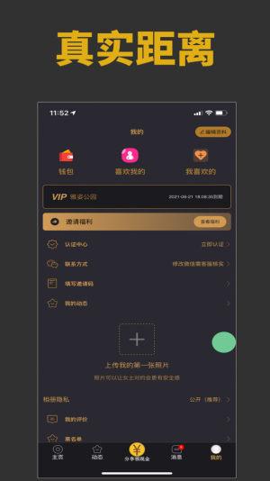 雅园交友app下载苹果软件图片1